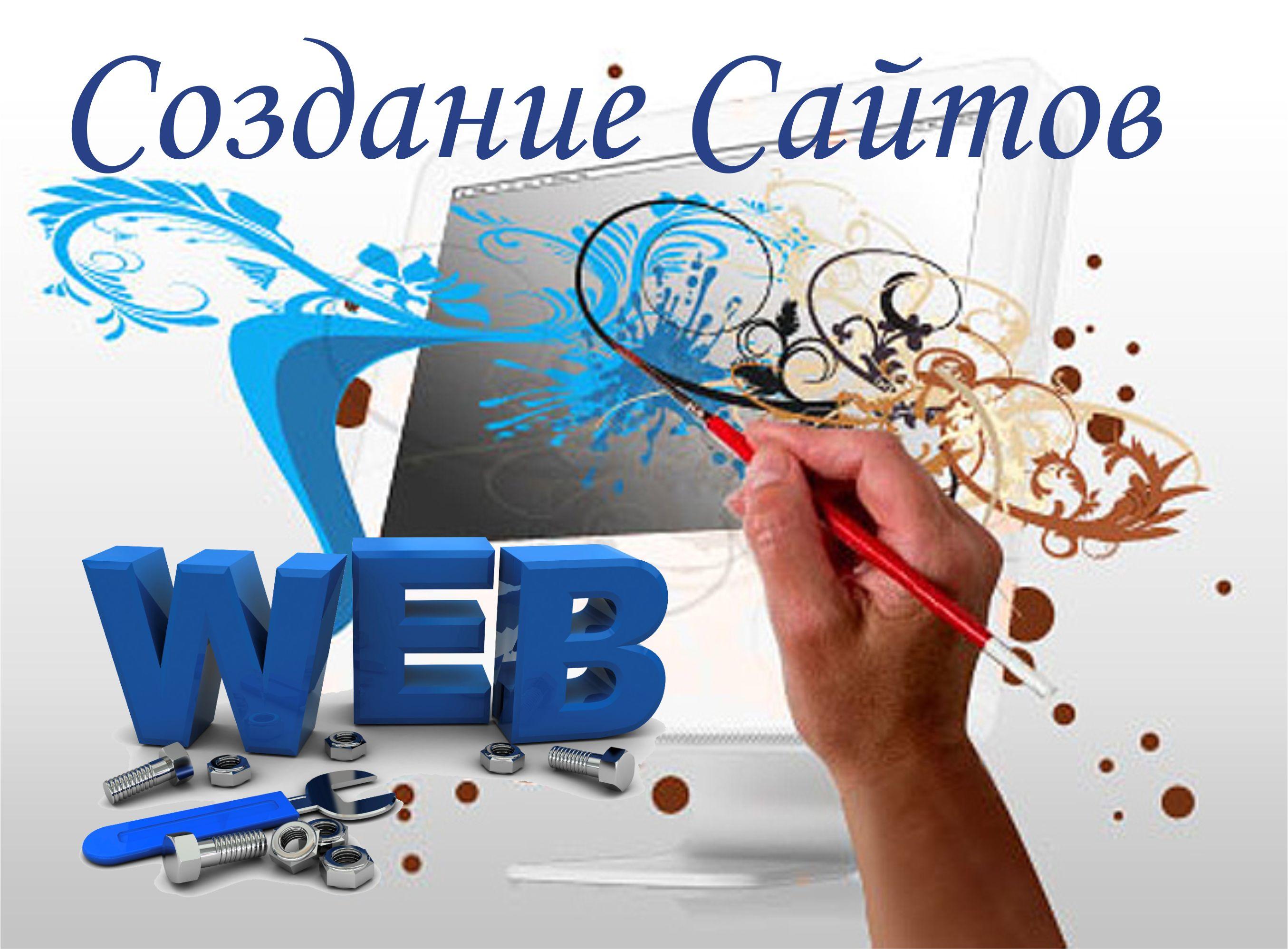 Как и картинки для сайта
